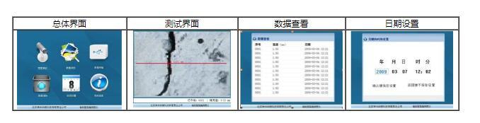 贵阳裂缝测试仪