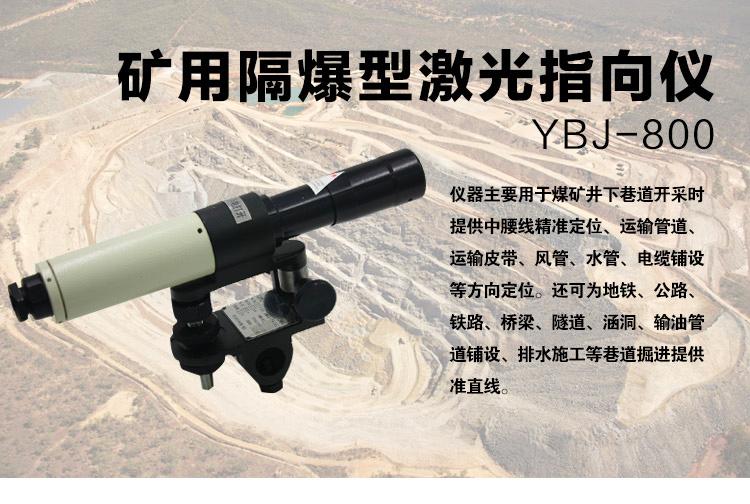 贵州激光指向仪