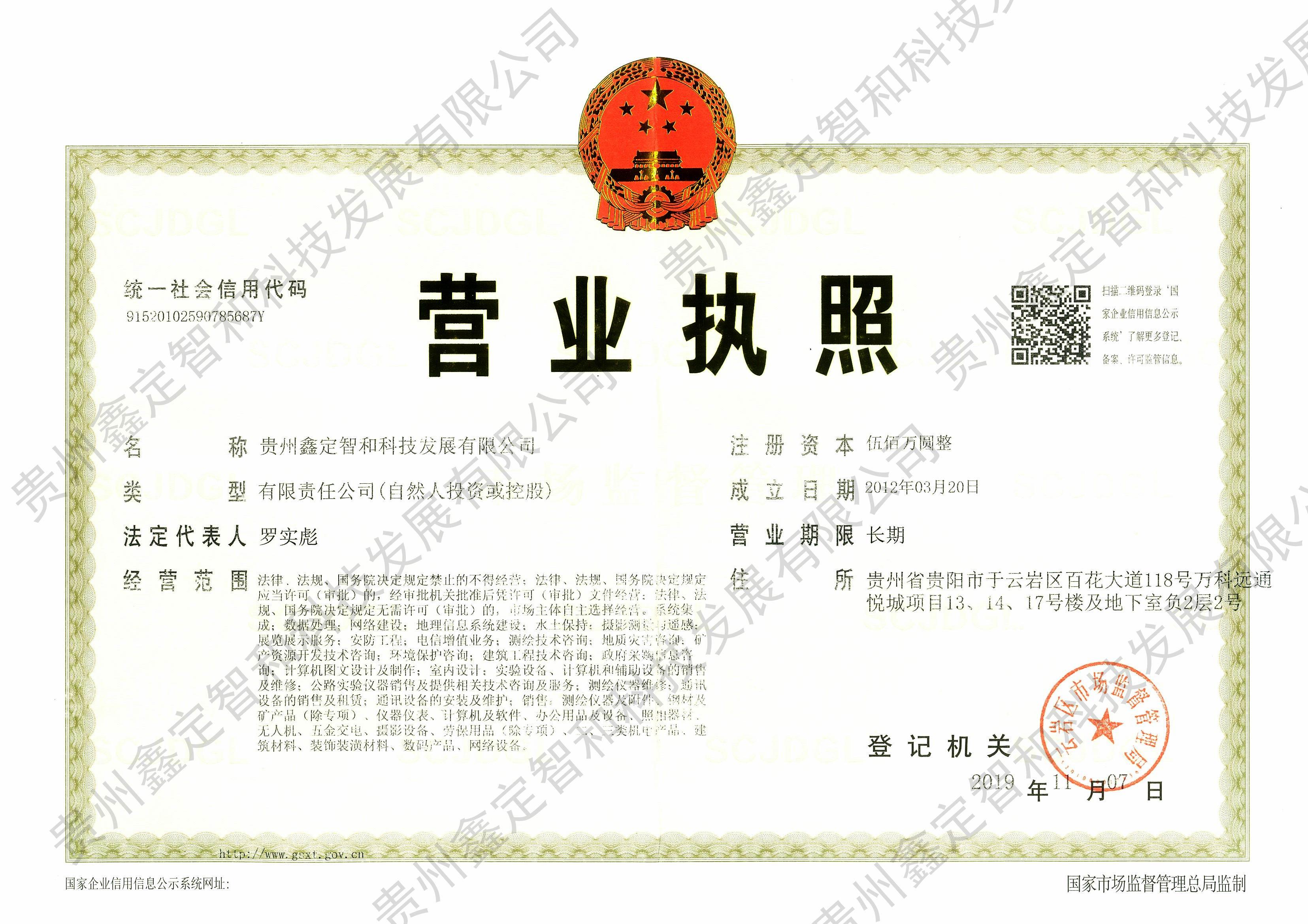 贵州鑫定智和科技发展有限公司