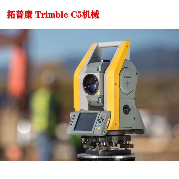 Trimble C5机械全站仪
