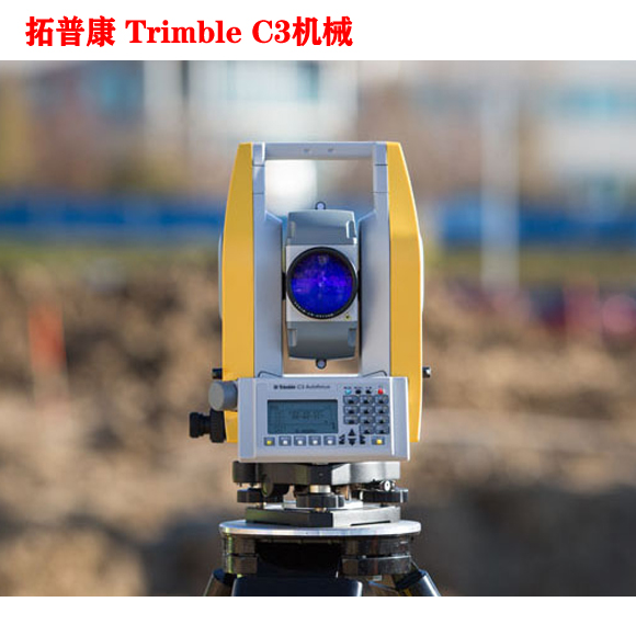 Trimble C3 机械全站仪