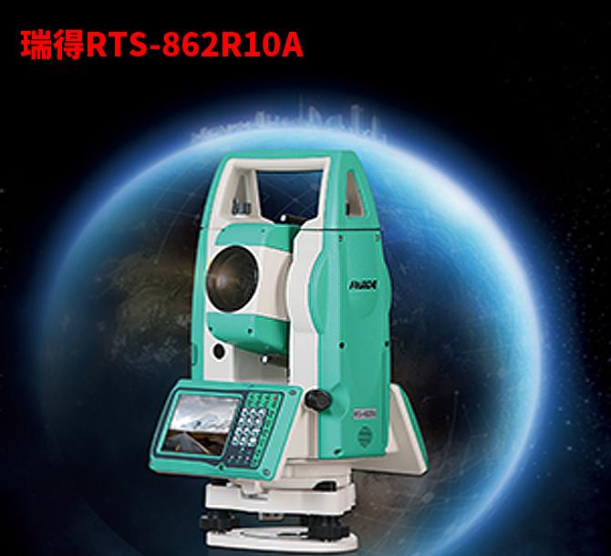 瑞得全站仪RTS-862R10A