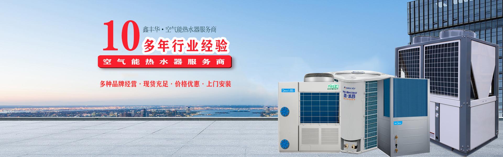 贵州空气能热水器维修