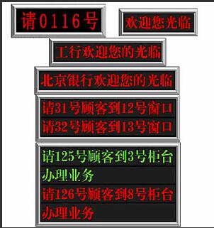 室内F3.75单色显示屏