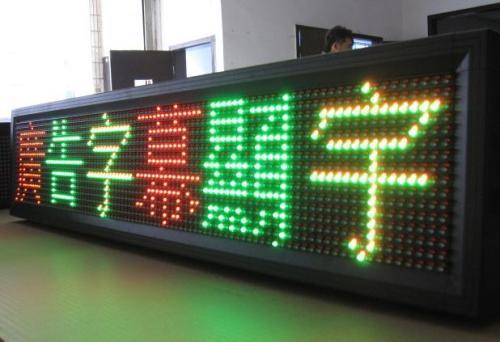 F3.75双色显示屏