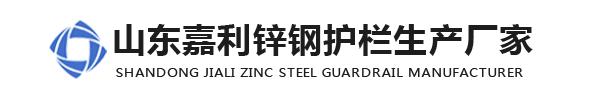 山东嘉利锌钢护栏生产厂家