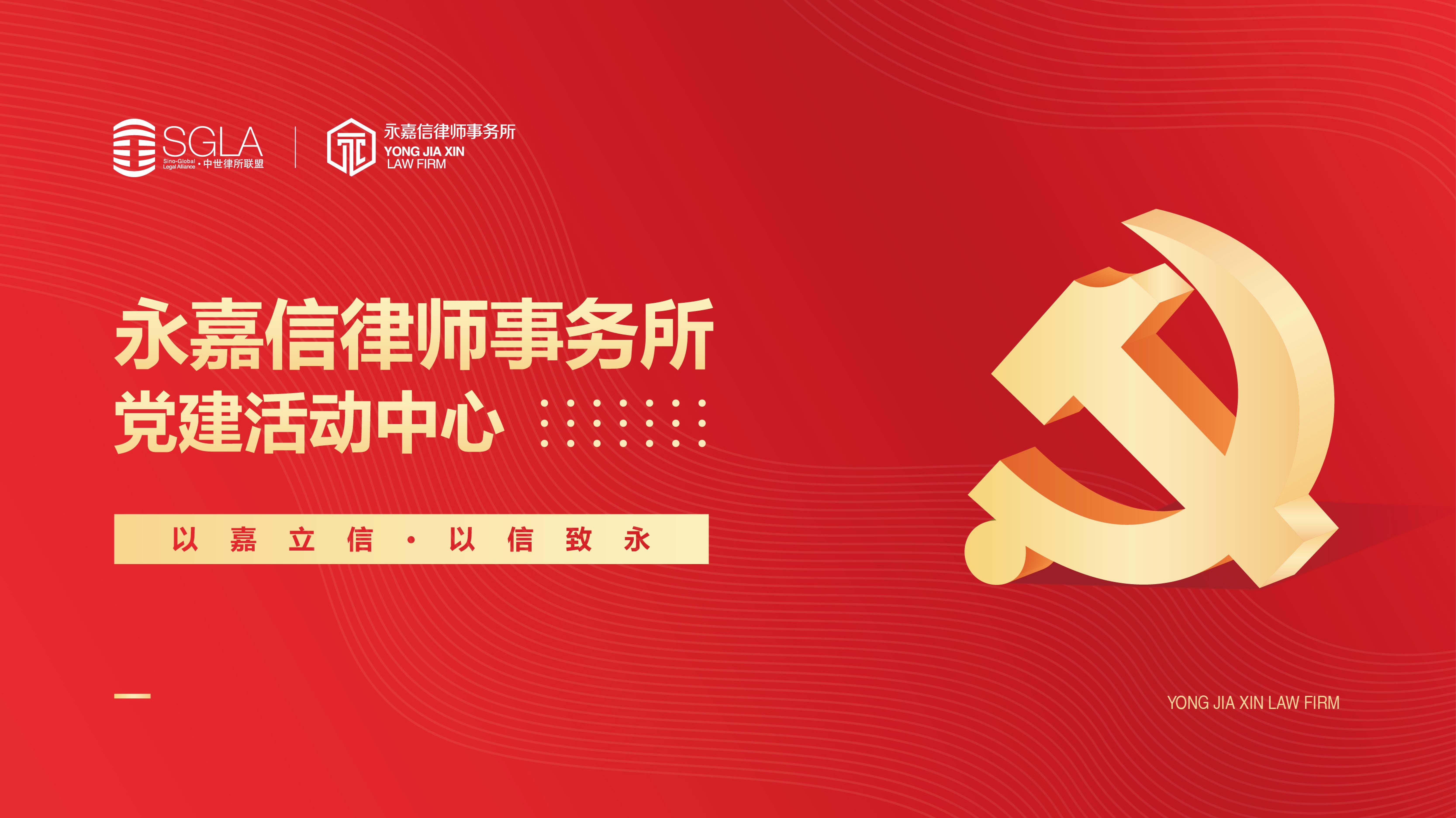 西安党建文化墙设计-永嘉信律师事务所