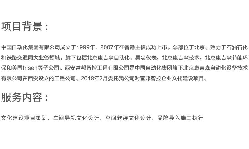西安企业文化设计公司