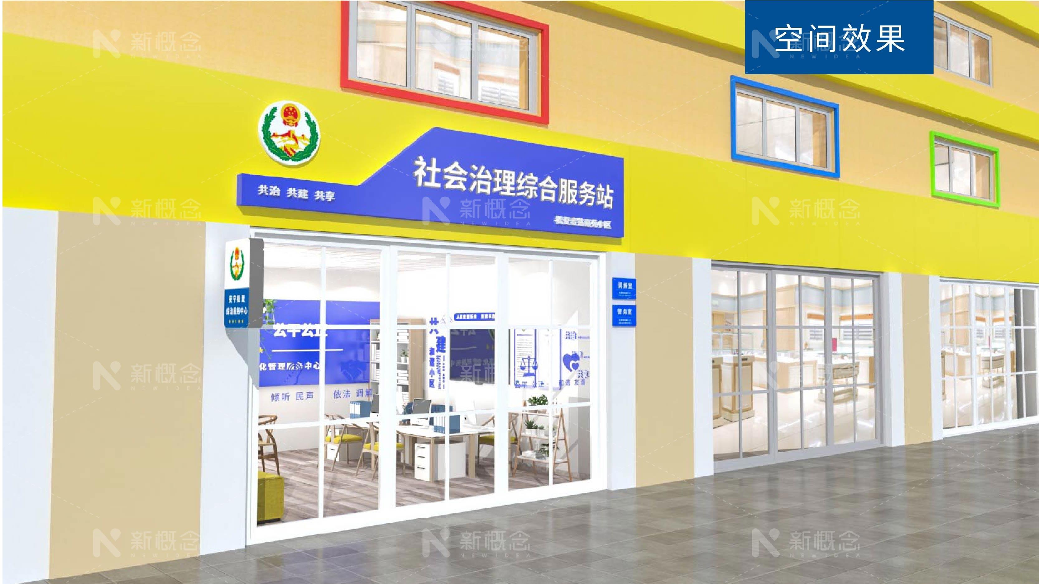 西安展览展厅设计-综治中心