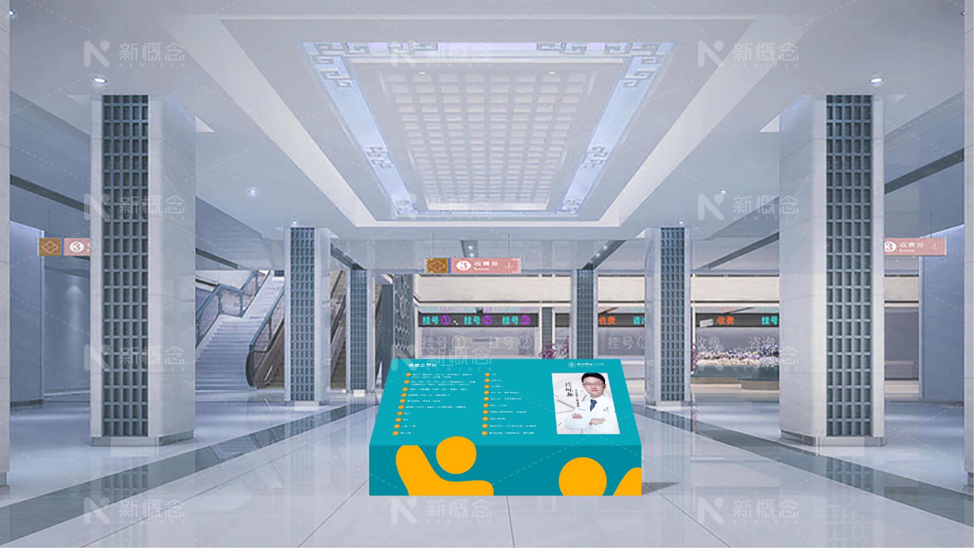 渭南第一医院导视设计