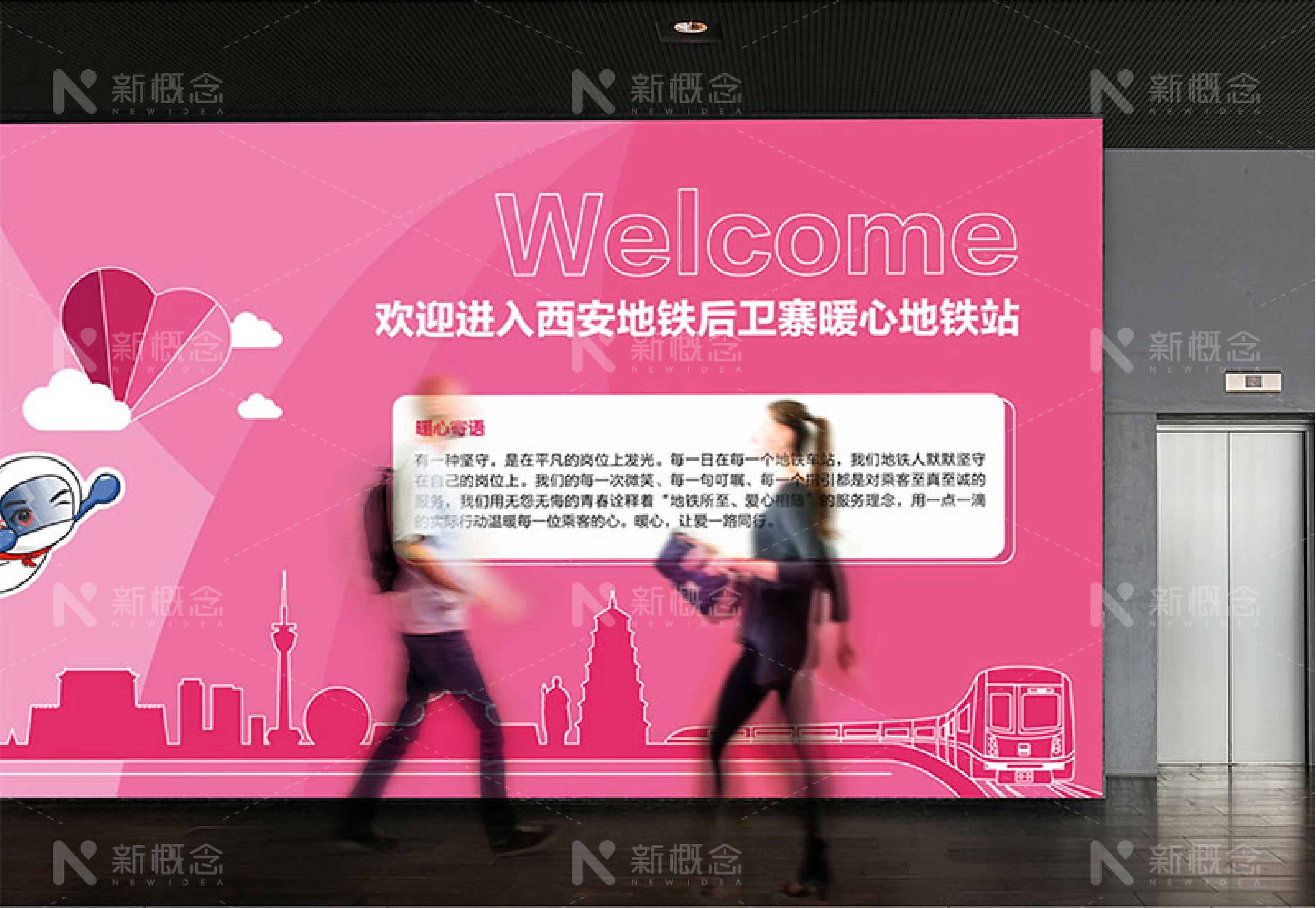 西安地铁(后卫寨)宣传创意设计