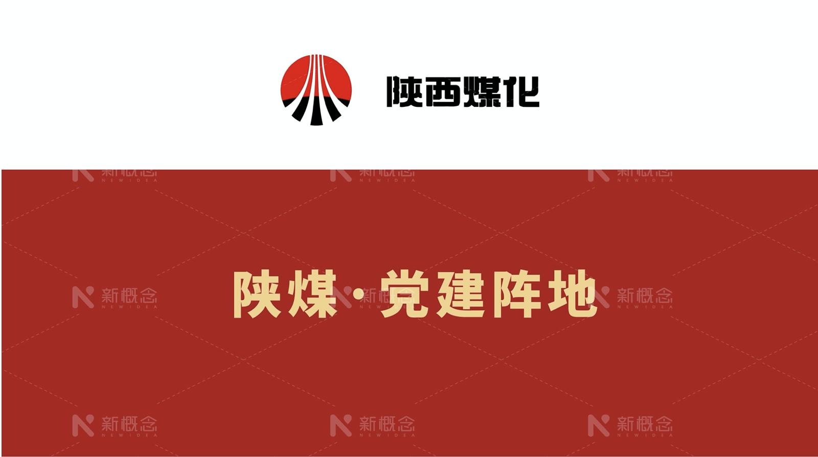 陕煤-党建文化设计