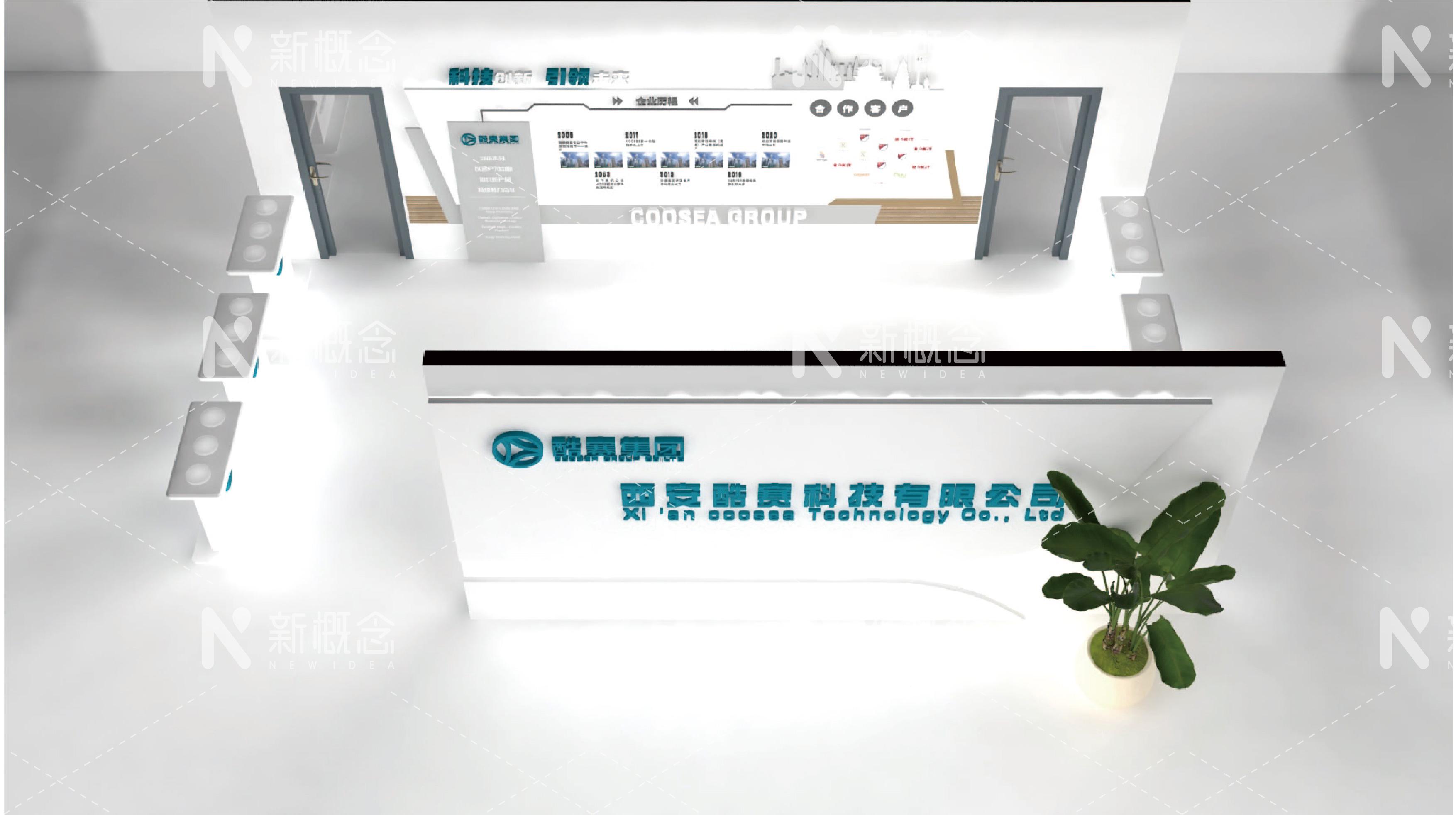 西安酷赛科技有限公司——展厅设计