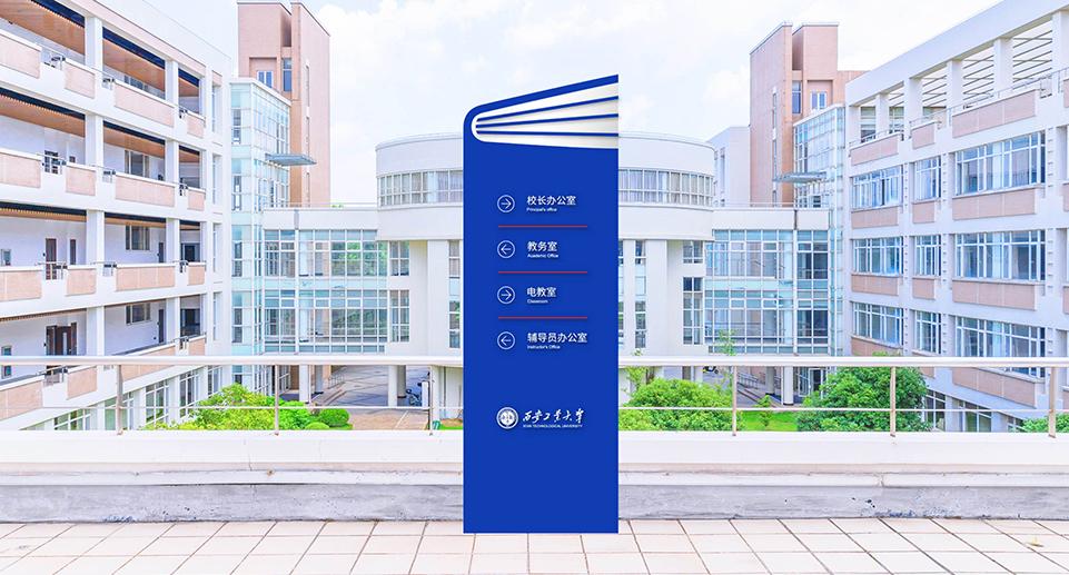 西安工业大学VI设计