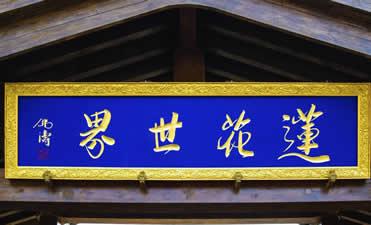 景区门头牌匾