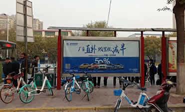 侯车亭宣传广告牌