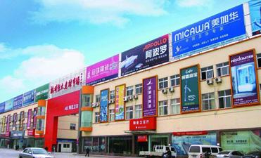建材市场喷绘广告