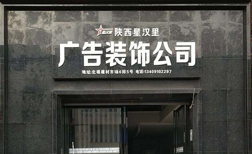 咸阳广告制作公司