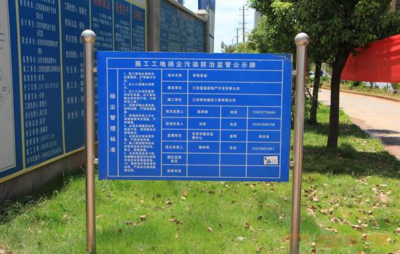 建筑工地告示牌