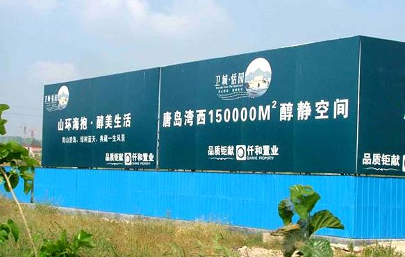 建筑工地广告牌
