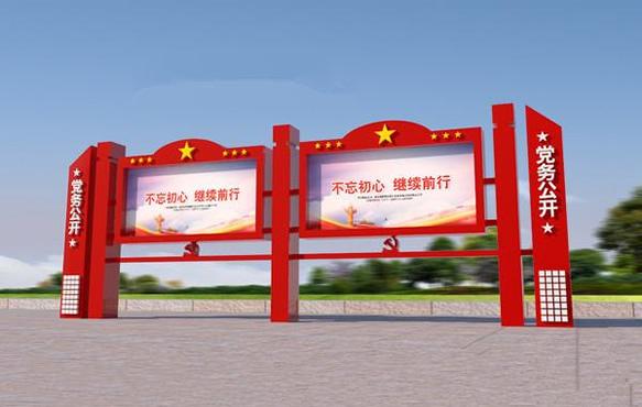 咸阳党建宣传栏