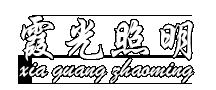 云南霞光照明工程有限公司