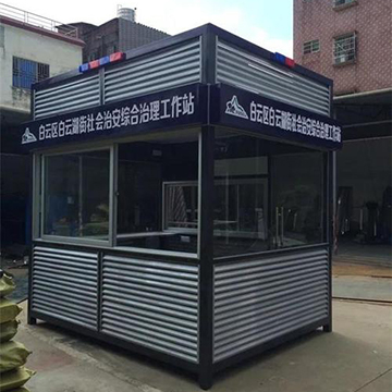 钢结构警务移动岗亭