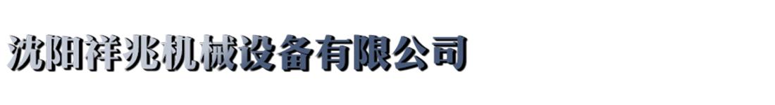 沈阳祥兆机械设备有限公司