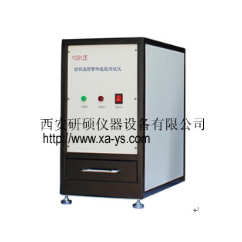 YG902C型纺织品防紫外性能测试仪