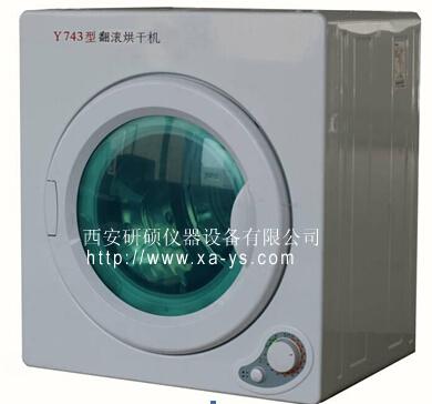 Y743型翻滚烘干机