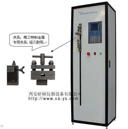 YG821L型拉链轻滑度测试仪