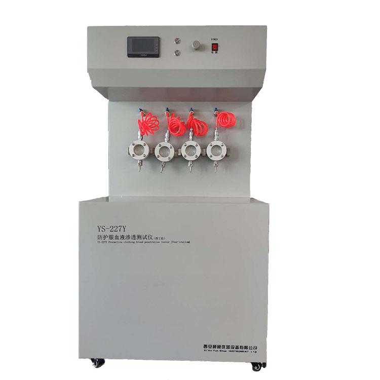 YS-227Y医用防护服合成血液穿透测试仪