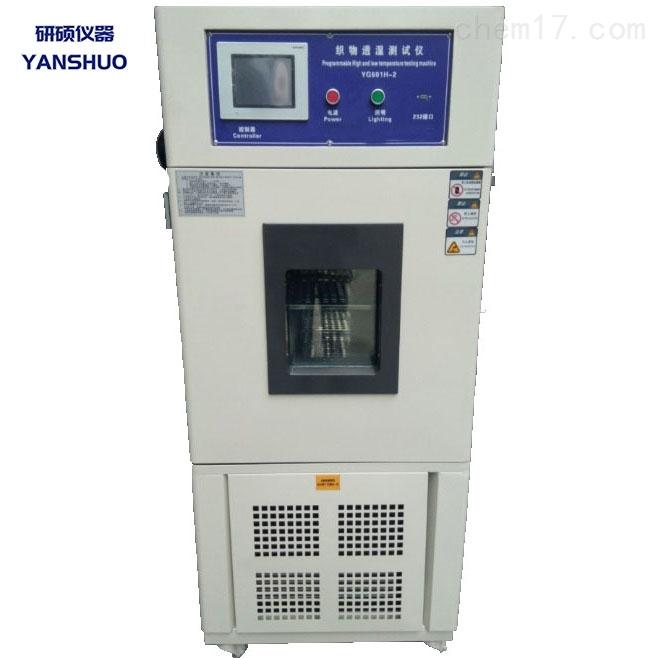 YG601H-II电脑型织物透湿量测试仪
