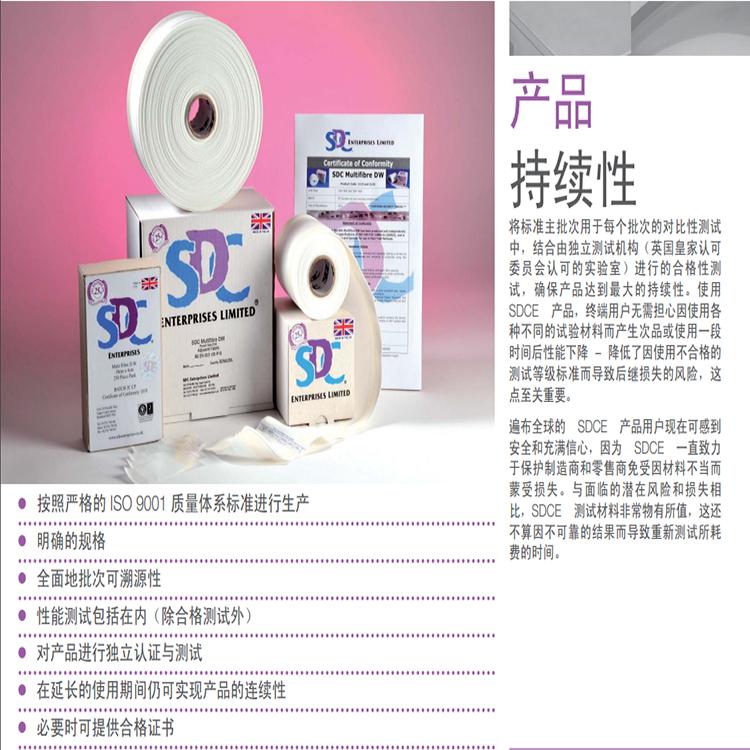 SDC LyoWTM Multifibre DW 玛莎专用多纤维布