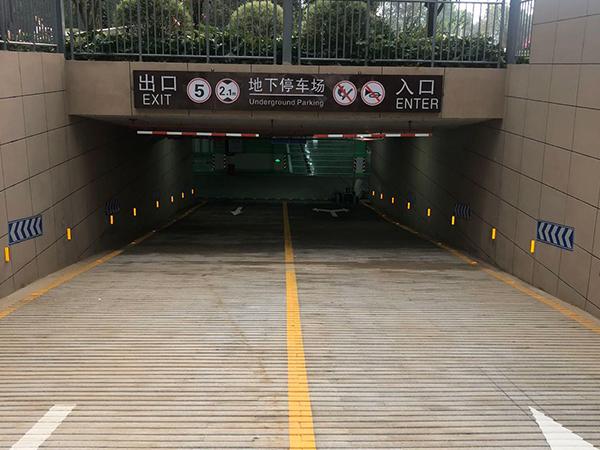 地下停车场标识工程