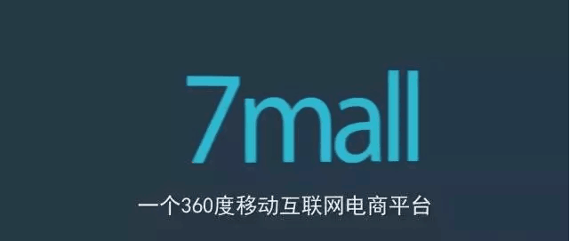 7mall商城是怎么进行物流配送的