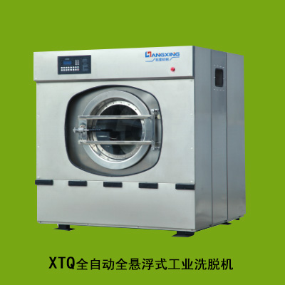 XTQ全自动全悬浮式工业洗脱机