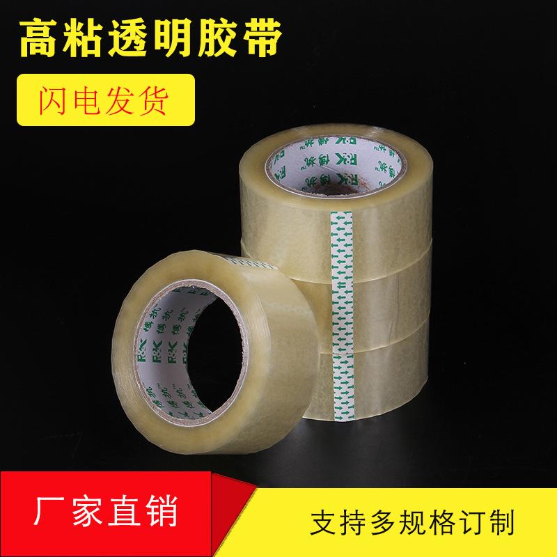 福建透明胶带 专业打包封箱胶带生产厂家