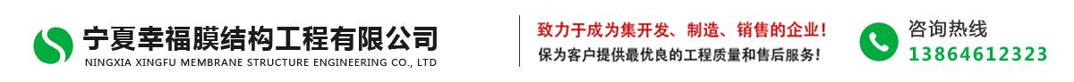 宁夏幸福膜结构工程有限公司