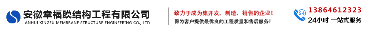 安徽幸福膜结构工程有限公司