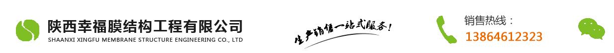 陕西幸福膜结构工程有限公司