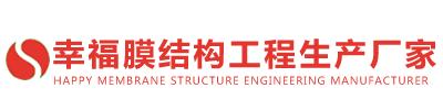 广西幸福膜结构工程有限公司