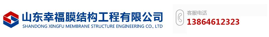 山東幸福膜結構工程有限公司