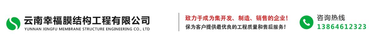 云南幸福膜结构工程有限公司