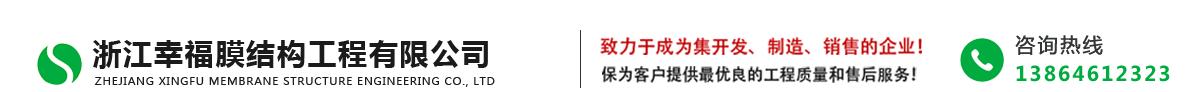 浙江幸福膜结构工程有限公司