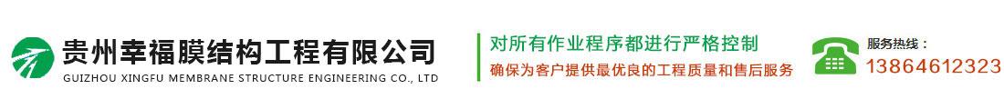 贵州幸福膜结构工程有限公司