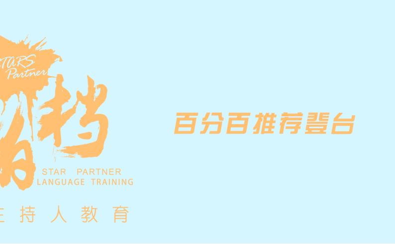 沈阳主持人培训:分享几个主持暖场、会议、培训、晚会等可用的游戏