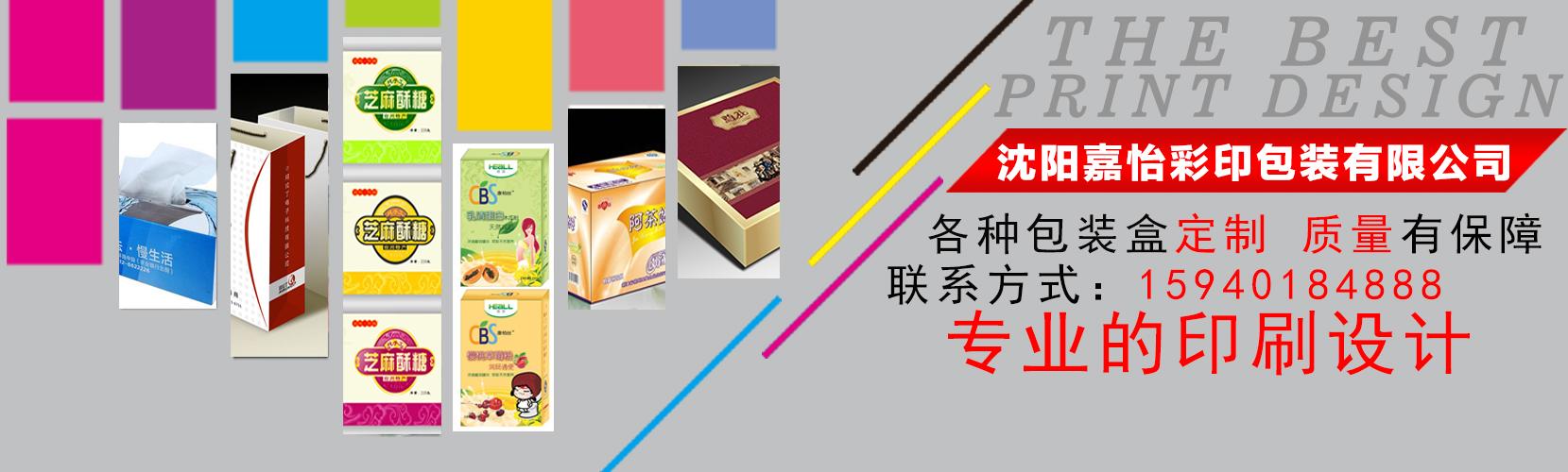 沈阳纸箱厂分享提高纸箱的印刷质量,需要关注这些