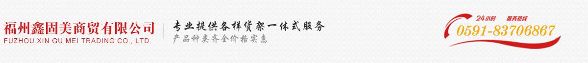 福州鑫固美商贸公司