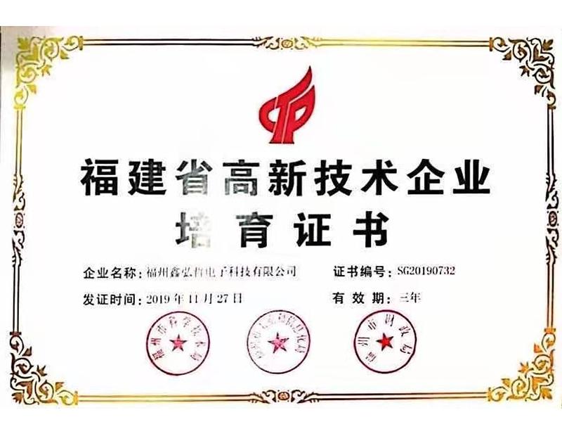 福建省高新技术企业培育证书